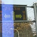 南京市-LED路標
