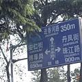 南京市北京東路-常見的圖形路標