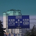 南京市太平門路-常見的圖形路標