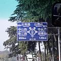 南京市北京東路-圓環圖形路標