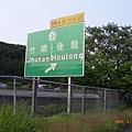 竹南 | 後龍 國一北上告示牌