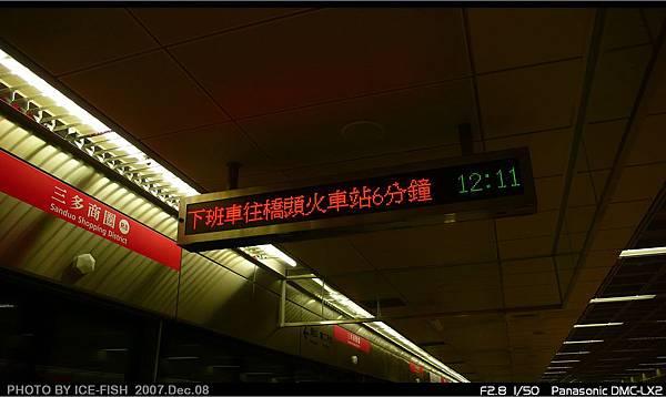 R8三多商圈-下班列車底站時間預估