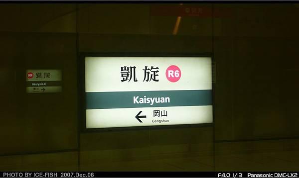 R6凱旋站-牆上的站名燈箱