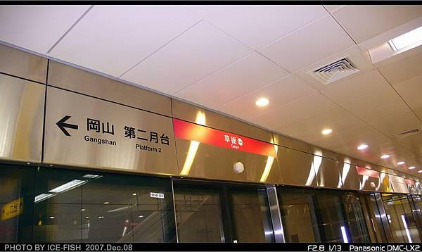 R4A草衙站-月台門及站名牌