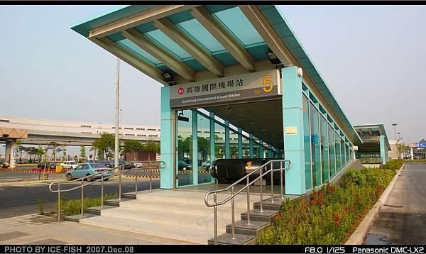 R4高雄國際機場站-5號出入口