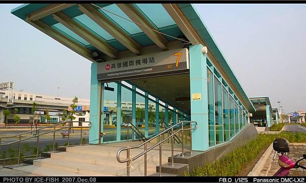 R4高雄國際機場站-7號出入口