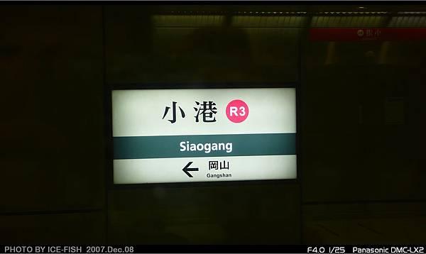 R3小港站-站名燈箱