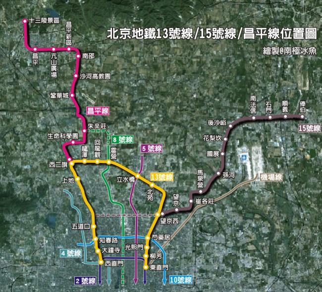 北京13號線