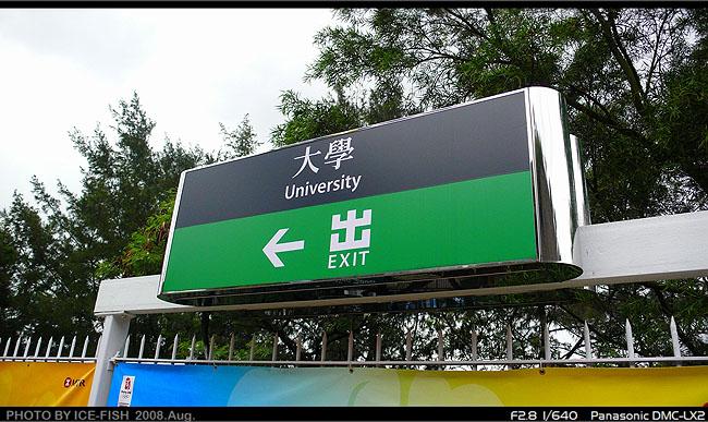 大學P1100829