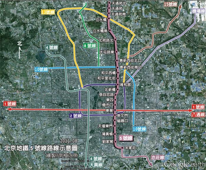 北京地鐵5號線
