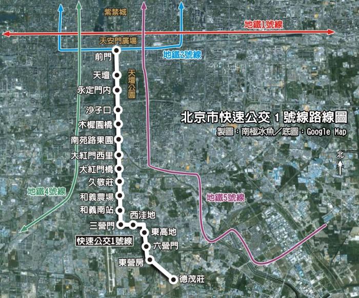 北京快速公交brt1