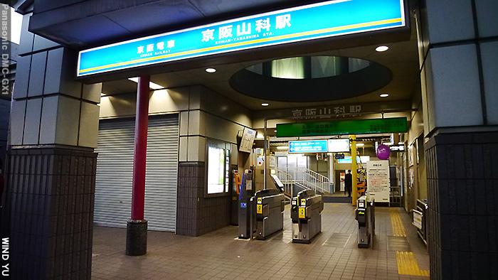 京阪山科P1070749