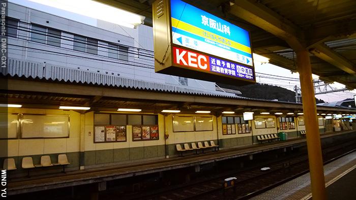京阪山科P1070743