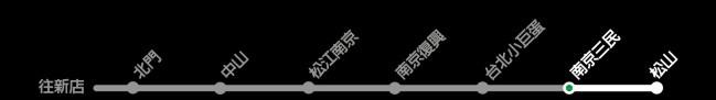 松山線6南京三民