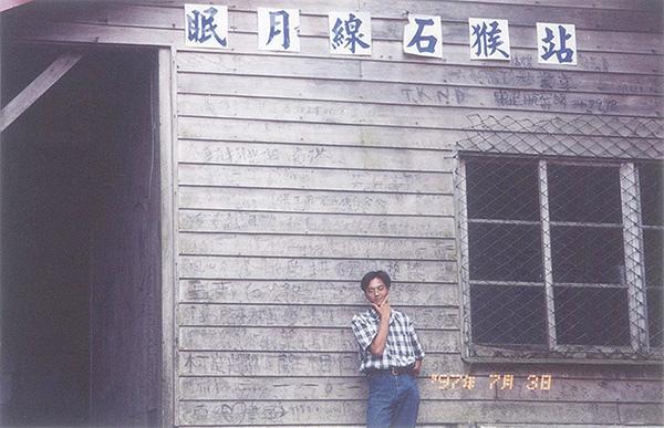 1997石猴3
