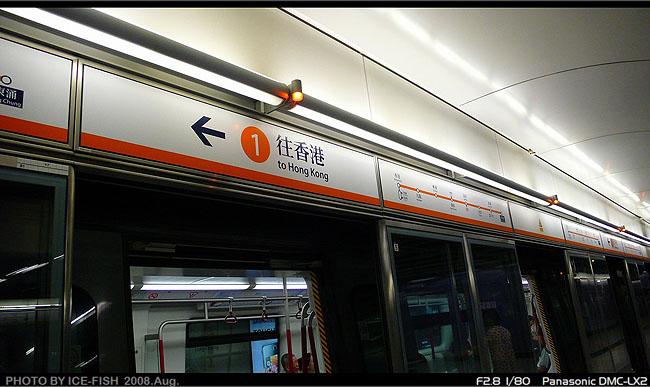 涌東涌P1110248.JPG