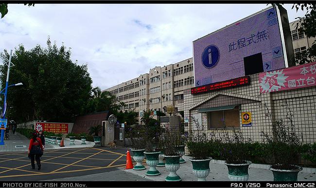 三民高中P1090211.JPG