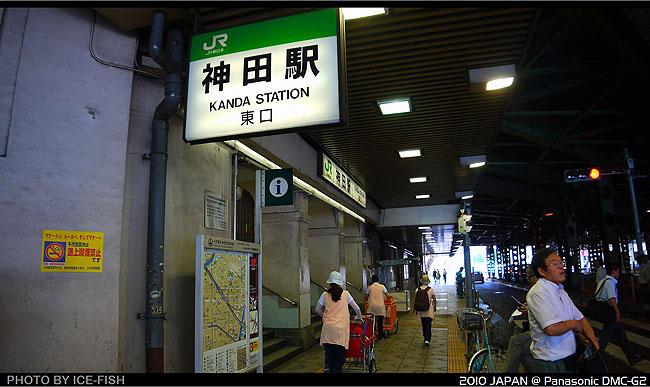 神田P1070902.jpg