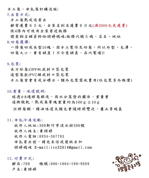 訂購流程2-01.png
