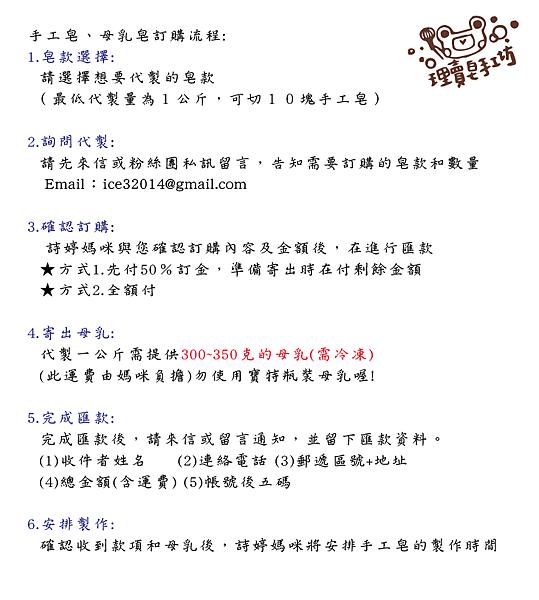訂購流程1-01.png