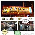 七里香餐廳.jpg