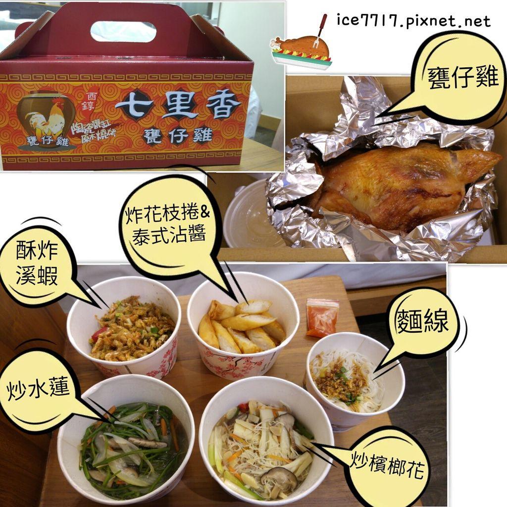 七里香餐廳菜餚.jpg