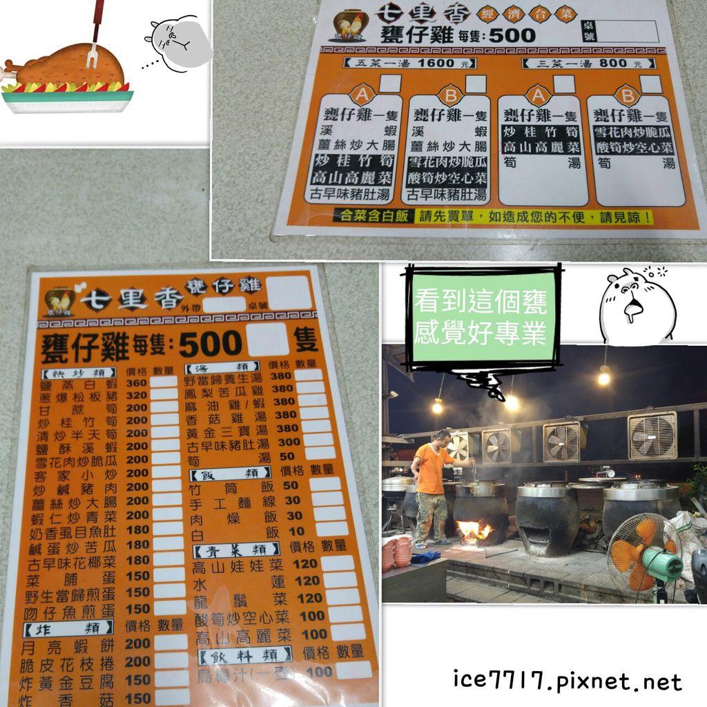 七里香餐廳菜單.jpg