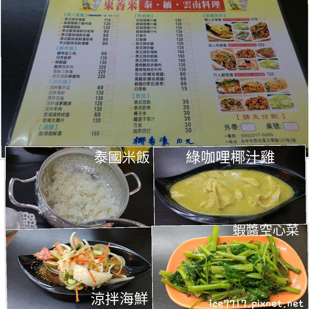 東萫來餐廳菜單%26;料理.jpg