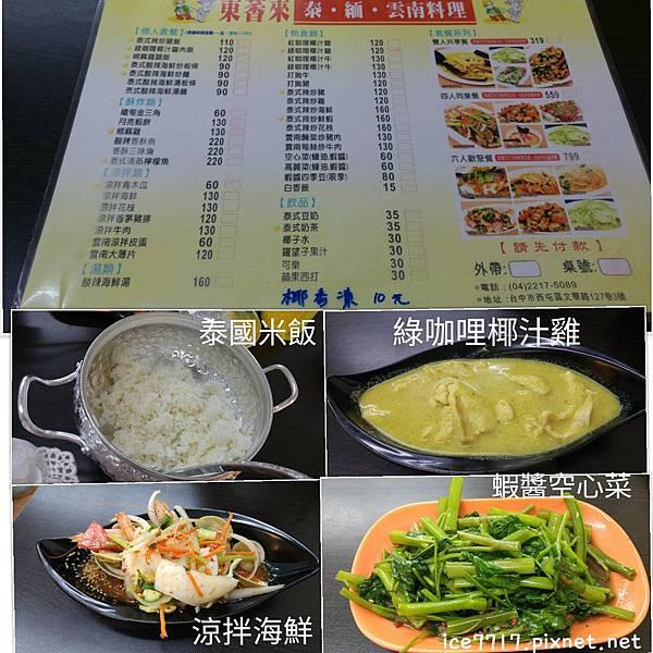 東萫來餐廳菜單&料理.jpg