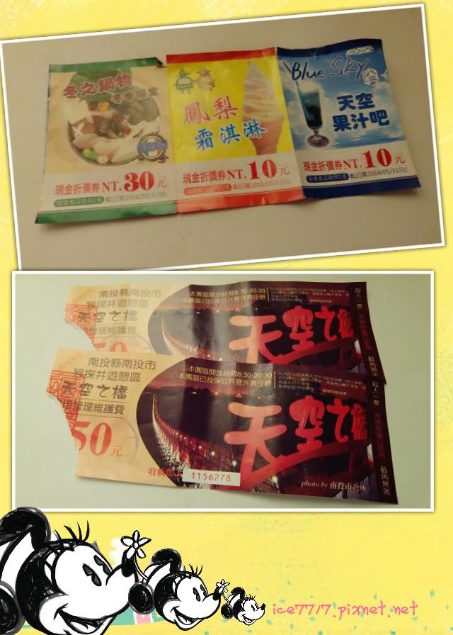 猴探井天空之橋票券%26;折價券.jpg