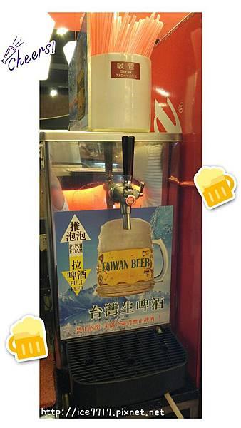 台灣生啤酒.jpg