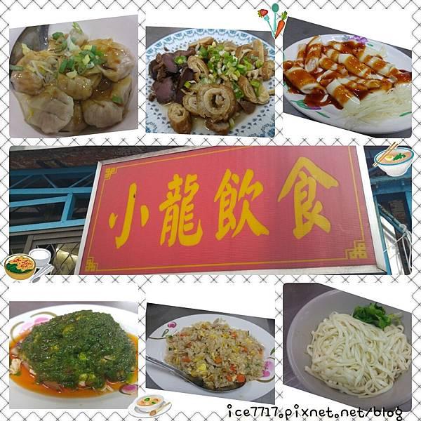 台北人氣美食小吃-小龍飲食