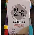 鬆塊Chillax Inn民宿-名片