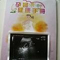 媽媽手冊和超音波照片合影