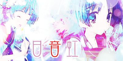20140802虹音02.bmp