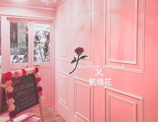 Chu pink house 可用照片_2434.jpg