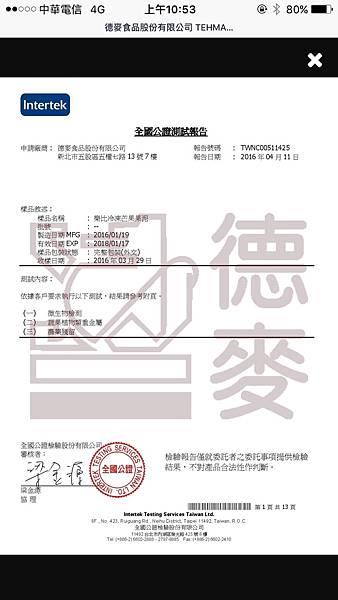 各種檢驗合格報告_170722_0001.jpg