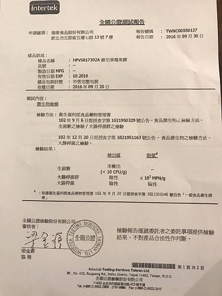 各種檢驗合格報告_170722_0005.jpg