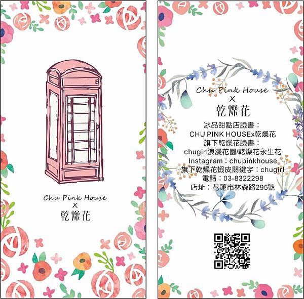 Pink house 廣告圖擋_170726_0001.jpg