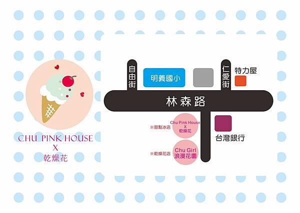 Pink house 廣告圖擋_170726_0004.jpg