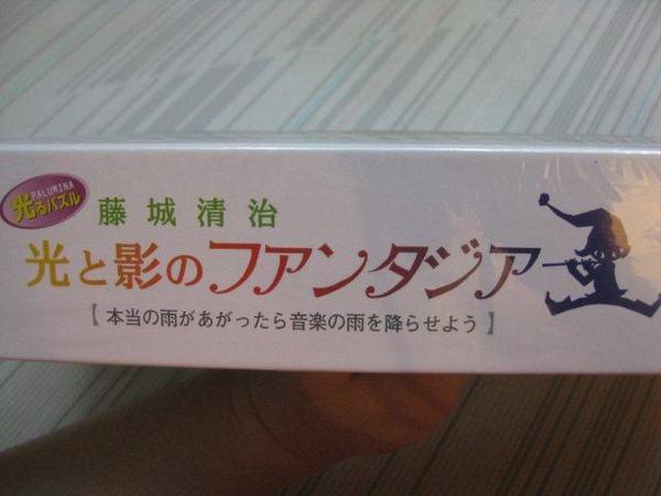 2010.09.29 1000片藤城清治+音楽の雨を降らせよう3.jpg