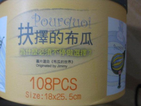 2010.11.14 108 pcs 決擇的布瓜 (3).jpg