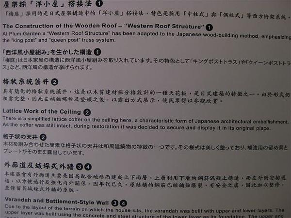 2010.07.03 新北投_梅庭 (39).JPG