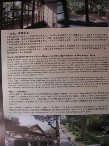 2010.07.03 新北投_梅庭 (8).JPG