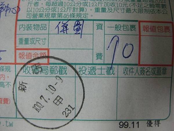 2011.07.11 看到會吐血的Mucha拼圖賣家 (2).jpg