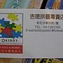 2011.07.24 彰化吉德新址 (7).JPG