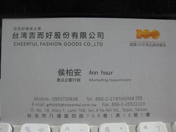 2011.08.09 台灣吉而好業務名片 (1).jpg