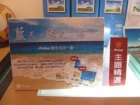 2011.10.06 Pintoo 永和門市 (7).jpg