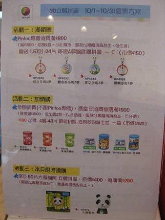 2011.10.06 Pintoo 永和門市 (13).jpg