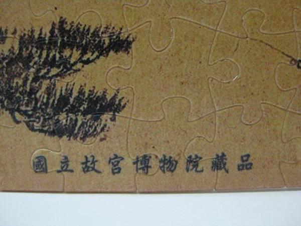 2011.11.04 492 pcs 富春山居屏風拼圖 (22).jpg